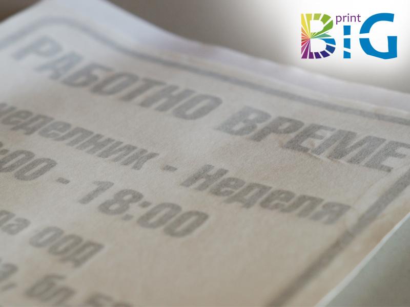 Работно време за магазин от рязано фолио www.bigprint.bg