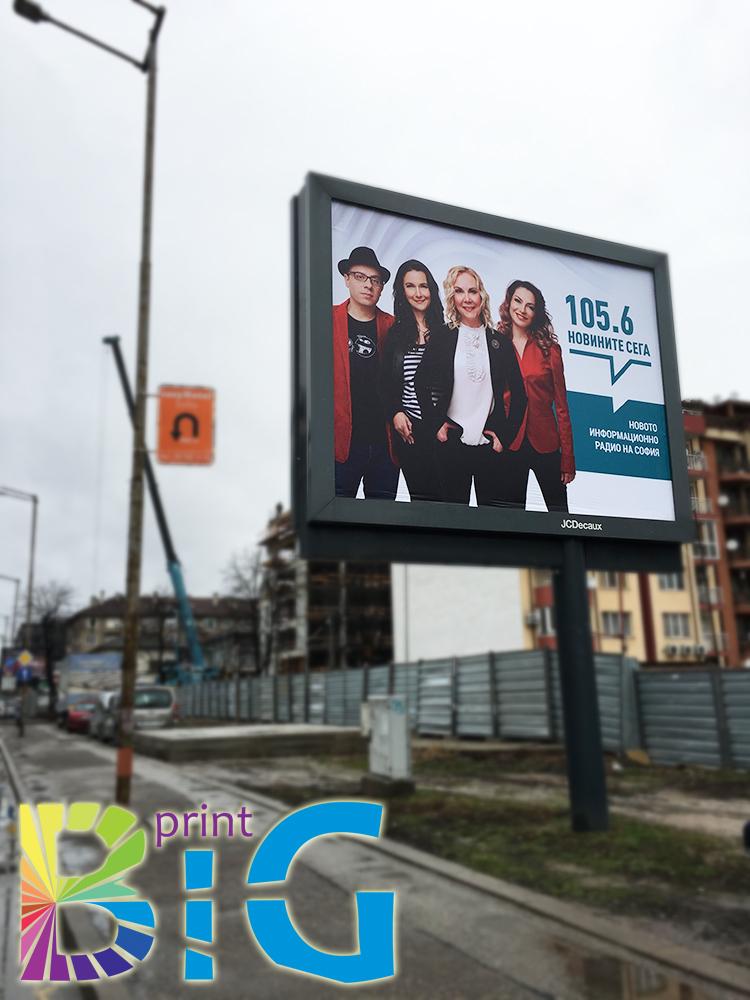 Печат на билбордове, http://bigprint.bg/