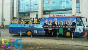 Брандиране на автобуси, http://bigprint.bg/