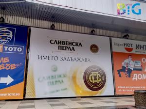 Изработка на рекламни калкани, http://bigprint.bg/