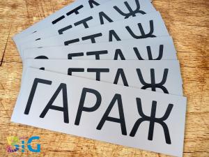 Печат върху метални табели, http://bigprint.bg/