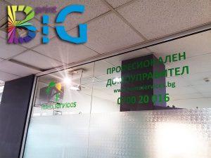 Стикери за витрини, http://bigprint.bg/