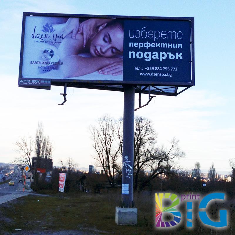Рекламна конструкция тип МЕГАБОРД www.bigprint.bg