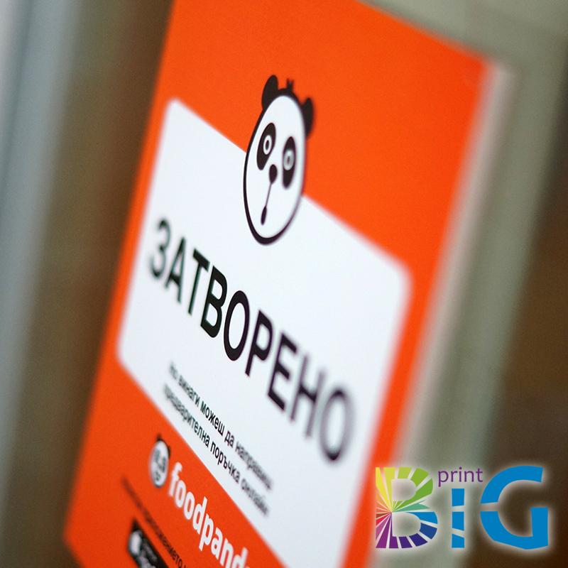 Разпенена PVC плоскост с директен печат www.bigprint.bg